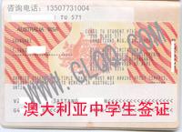 澳大利亚留学签证(高中类)