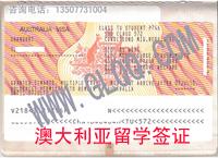 澳大利亚留学签证(大学类)