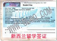 新西兰留学签证
